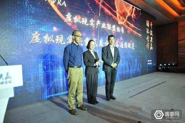中国首个自主制定VR行业规范正式发布