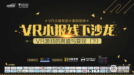 VR小报系列沙龙第四期:VR游戏的渠道与变现(下)
