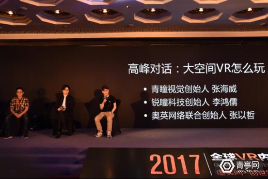 02-全球VR内容生态大会发布大空间标准 重塑线下VR体验32