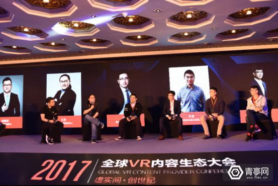 04-全球VR内容生态大会召开 中国VR产品将震惊世界2308