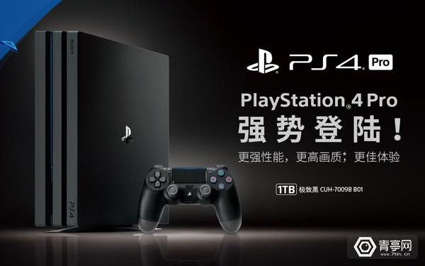 国行PS4 Pro终于来了!售价2999元,6月7日上市