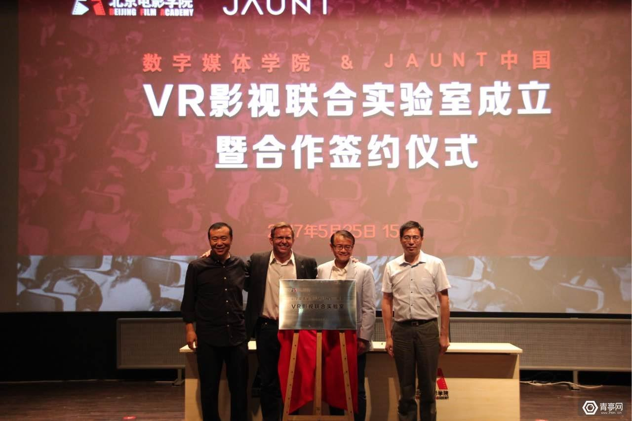 Jaunt中国与北影宣布成立联合实验室致力 VR影视教学 培育未来电影人