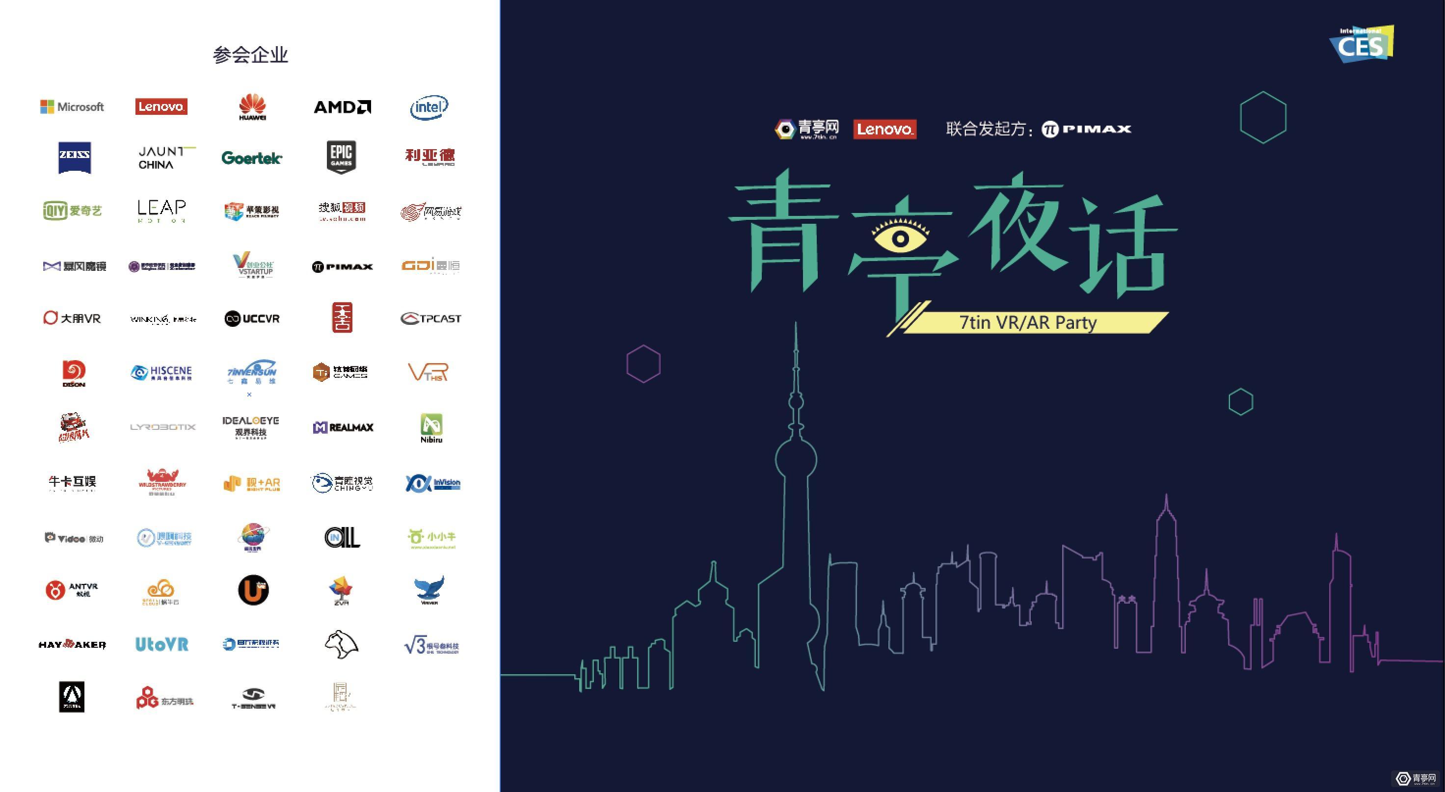 在上海CES找到大公司和优秀创业者的正确姿势!