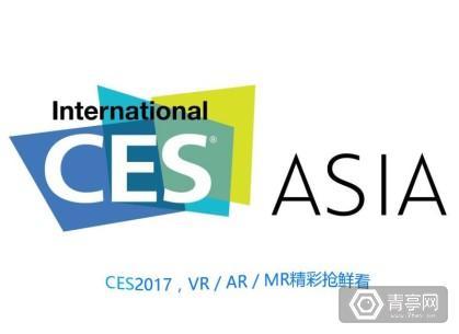 <b>2017 CES Asia即将开启!一大波VR/AR设备正在袭来</b>