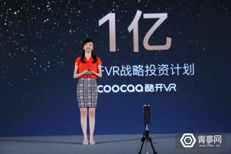 加快B端整体解决方案落地,酷开VR宣布1个亿的战略投资计划(1)190