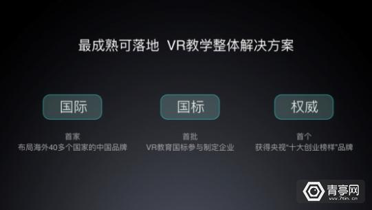 加快B端整体解决方案落地,酷开VR宣布1个亿的战略投资计划(1)1329