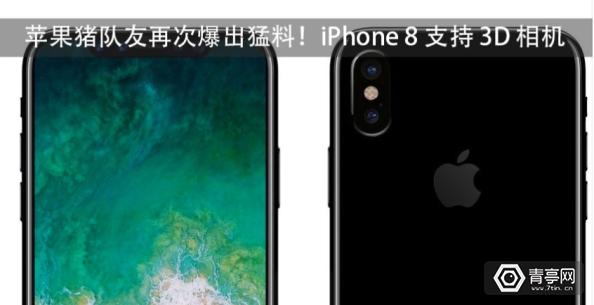 <b>苹果相机镜头供应商爆料:iPhone 8支持3D相机</b>