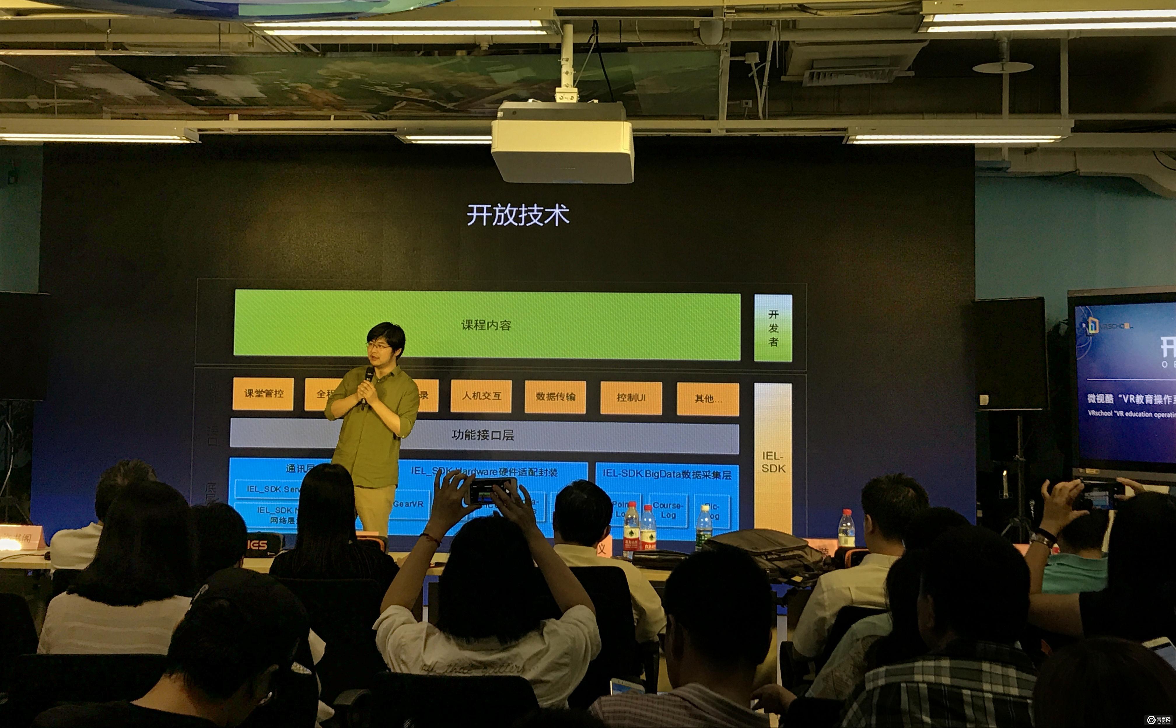 """微视酷宣布开放""""VR教育操作系统软件平台(IES)"""""""