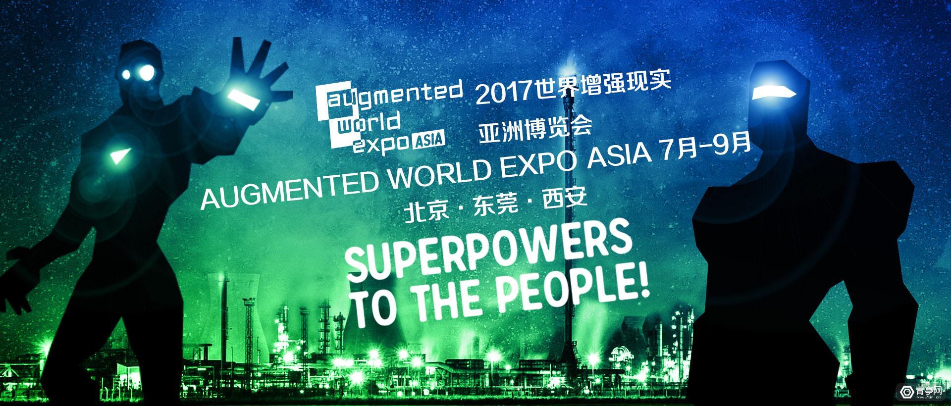 2017世界增强现实亚洲博览会将盛大开幕!