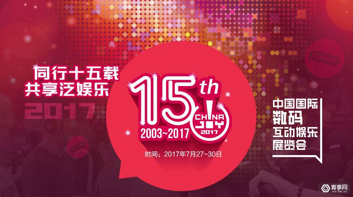 指南 | ChinaJoy 2017 VR/AR亮点提前看!