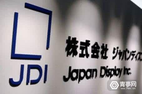 """日本面板巨头JDI深陷困境,多家中国公司有意成为""""金主"""""""