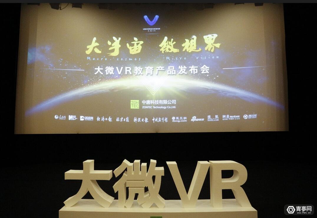 """中唐科技推""""大微VR""""教育品牌,专注K12领域,与大朋VR签战略合作协议"""