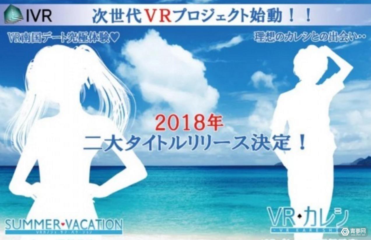 I社发表《VR女友 暑假》和《VR男友》 都是全年龄