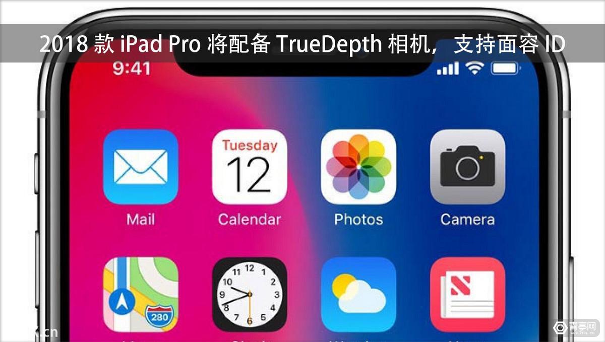 郭明池神预测:2018 款 iPad Pro将支持Face ID,配备 TrueDepth 相机