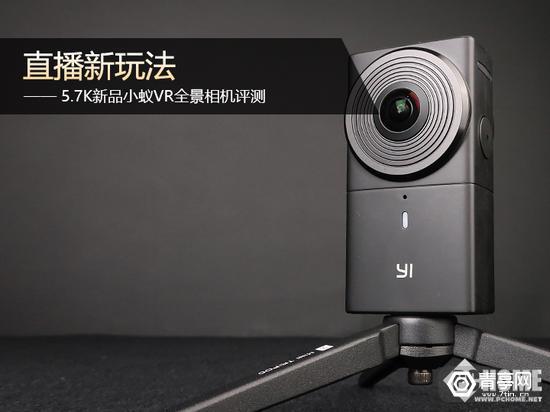 直播新玩法 :5.7K新品小蚁VR全景相机评测