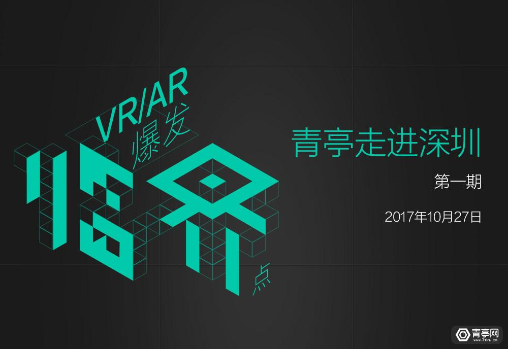 据说下个礼拜在深圳,VR/AR圈将发生一件大事…
