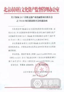 【首文推介会】2017首都VRAR项目路演推介会开始报名啦!-VR资源你懂的
