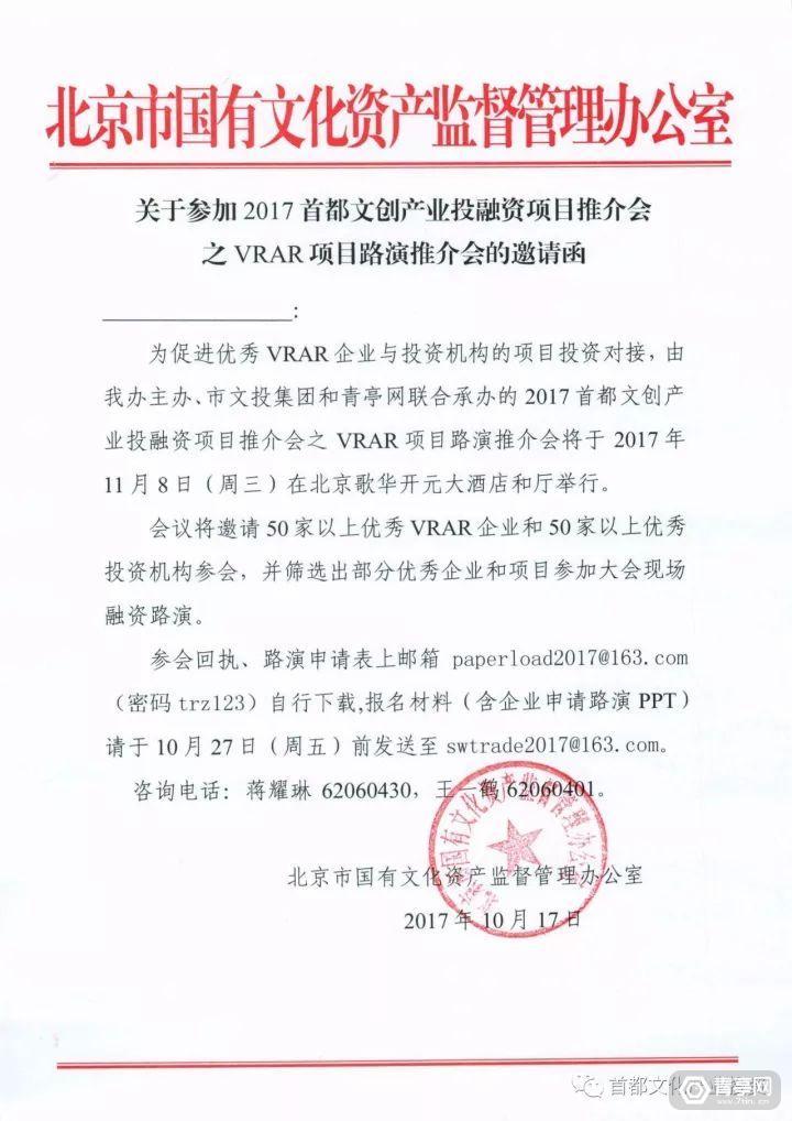 【首文推介会】2017首都VRAR项目路演推介会开始报名啦!