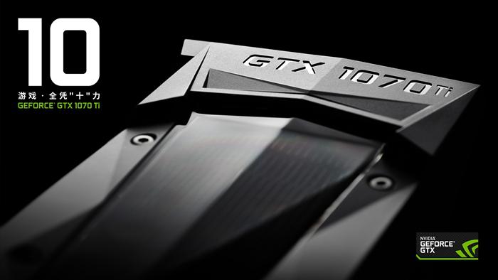 NVIDIA发布GTX 1070 Ti显卡,有望追平GTX 1080