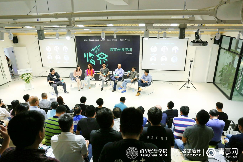 深圳创业者眼中的VR2.0时代:把握时机、务实赚钱