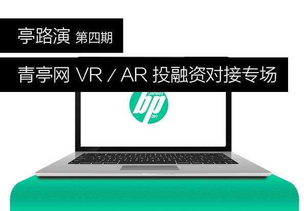 抢票 | 50家VC面对面,年前最后一场VR/AR融资专场火热报名