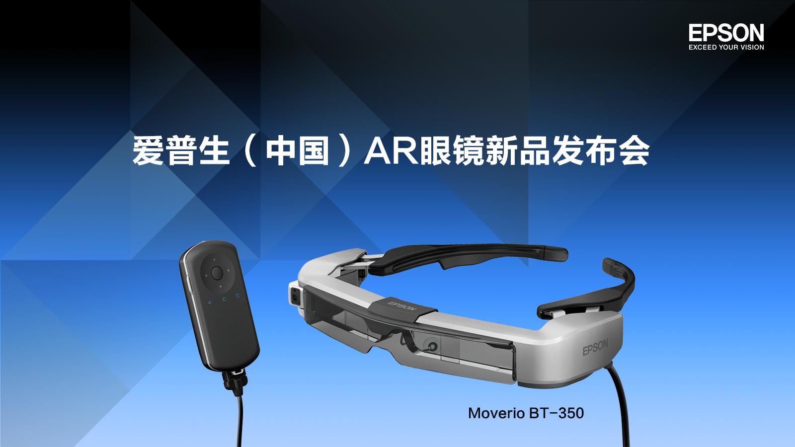 发布 | 多年技术沉淀,破壳AR显示,爱普生消费级AR眼镜明年正式开售