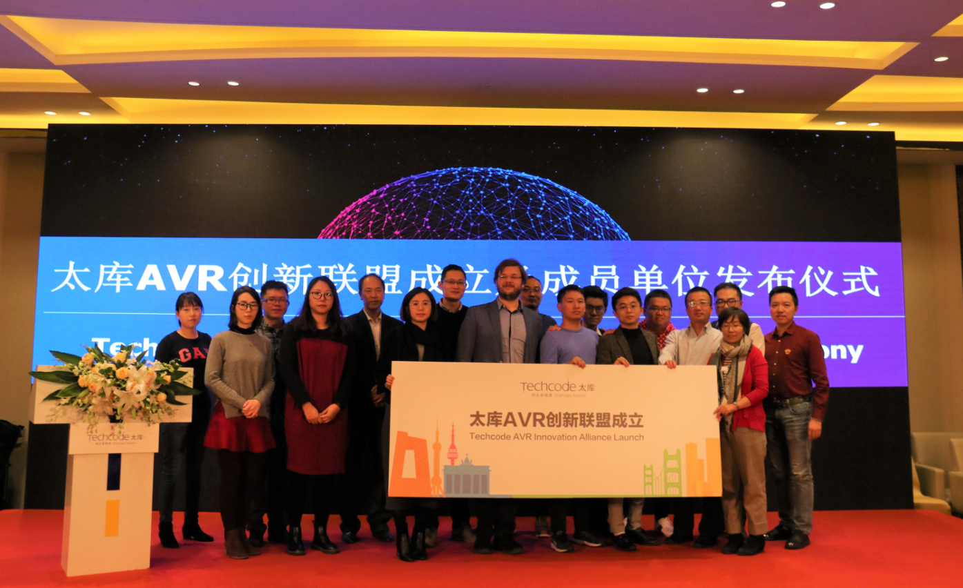 2017太库AVR国际创新论坛,成立AVR创新联盟,大厂产业新城集群将成首都高端要素外溢桥头堡