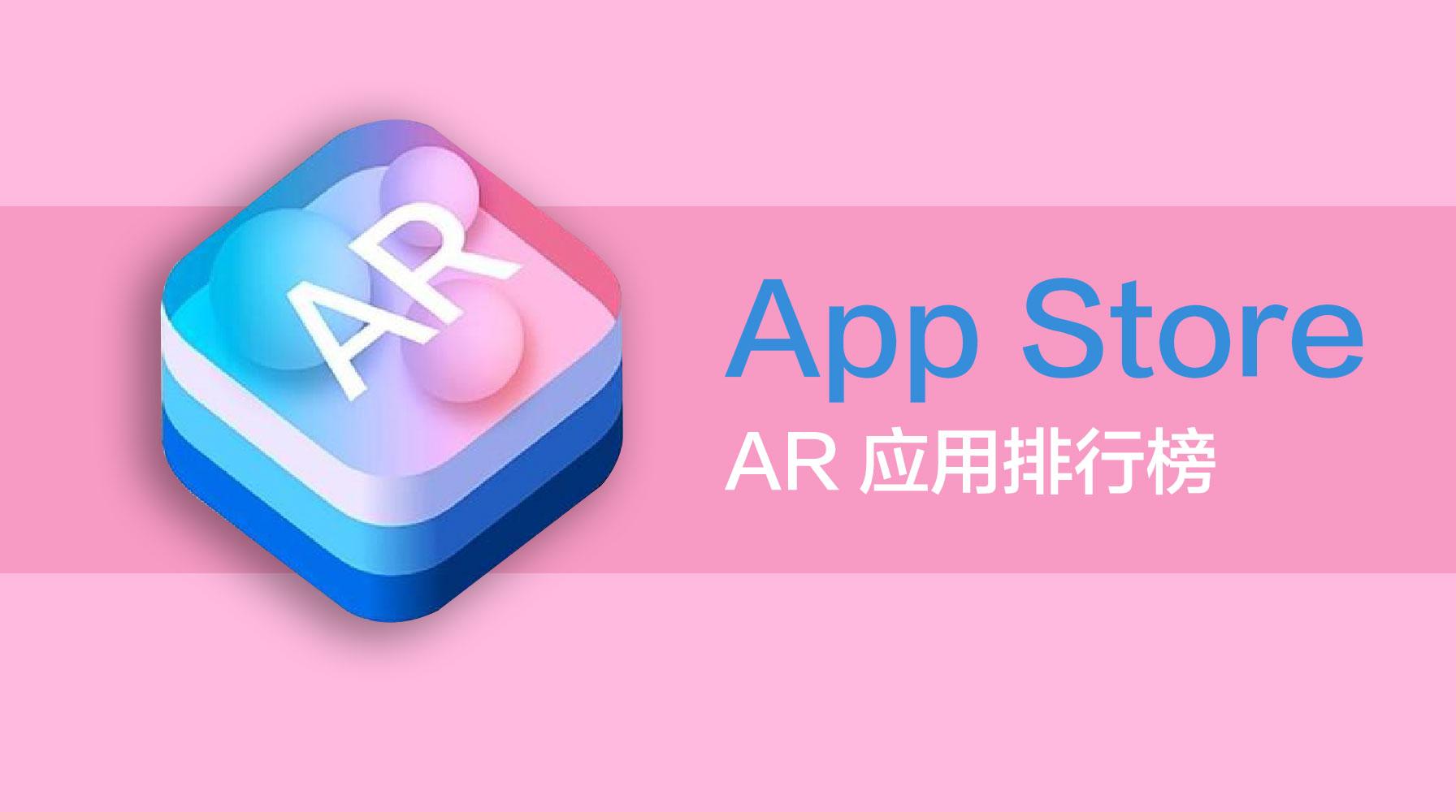 本周iOS AR应用排行榜:AR短视频持续升温,工具类应用增加