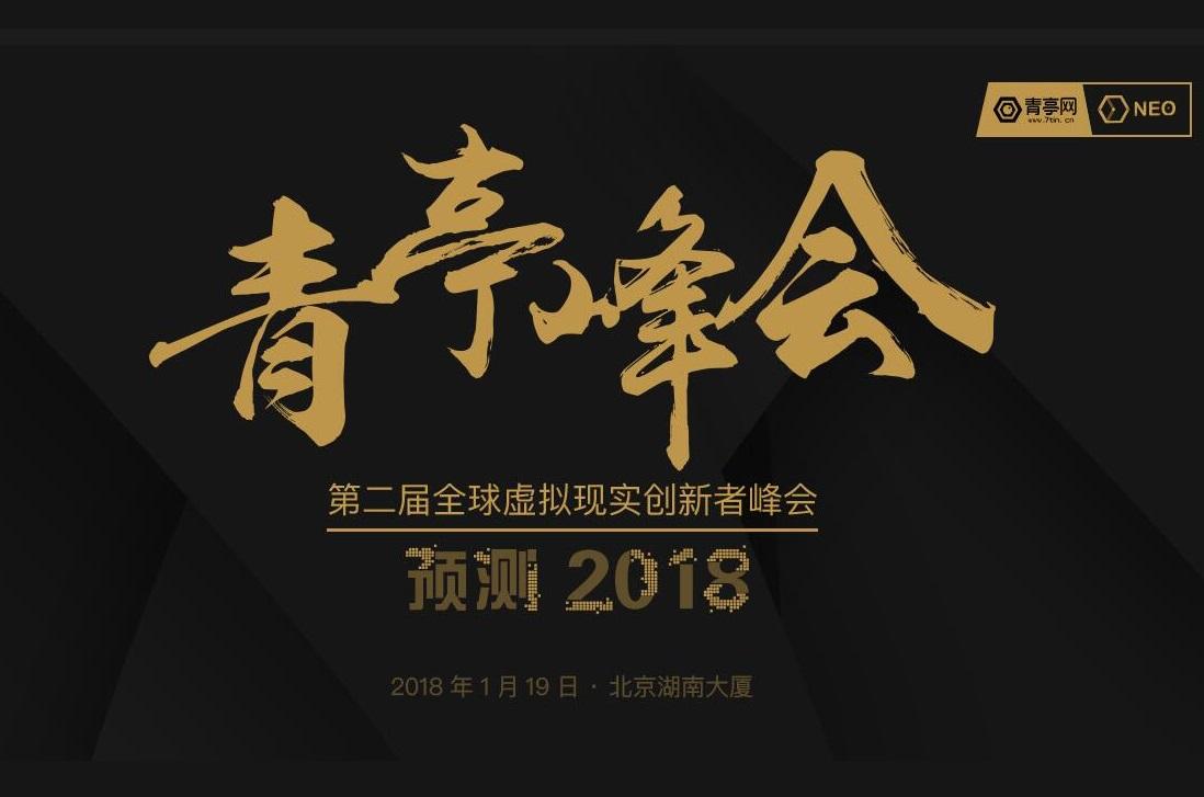 「预见2018:第二届NEO全球虚拟现实产业创新者峰会」即将开幕