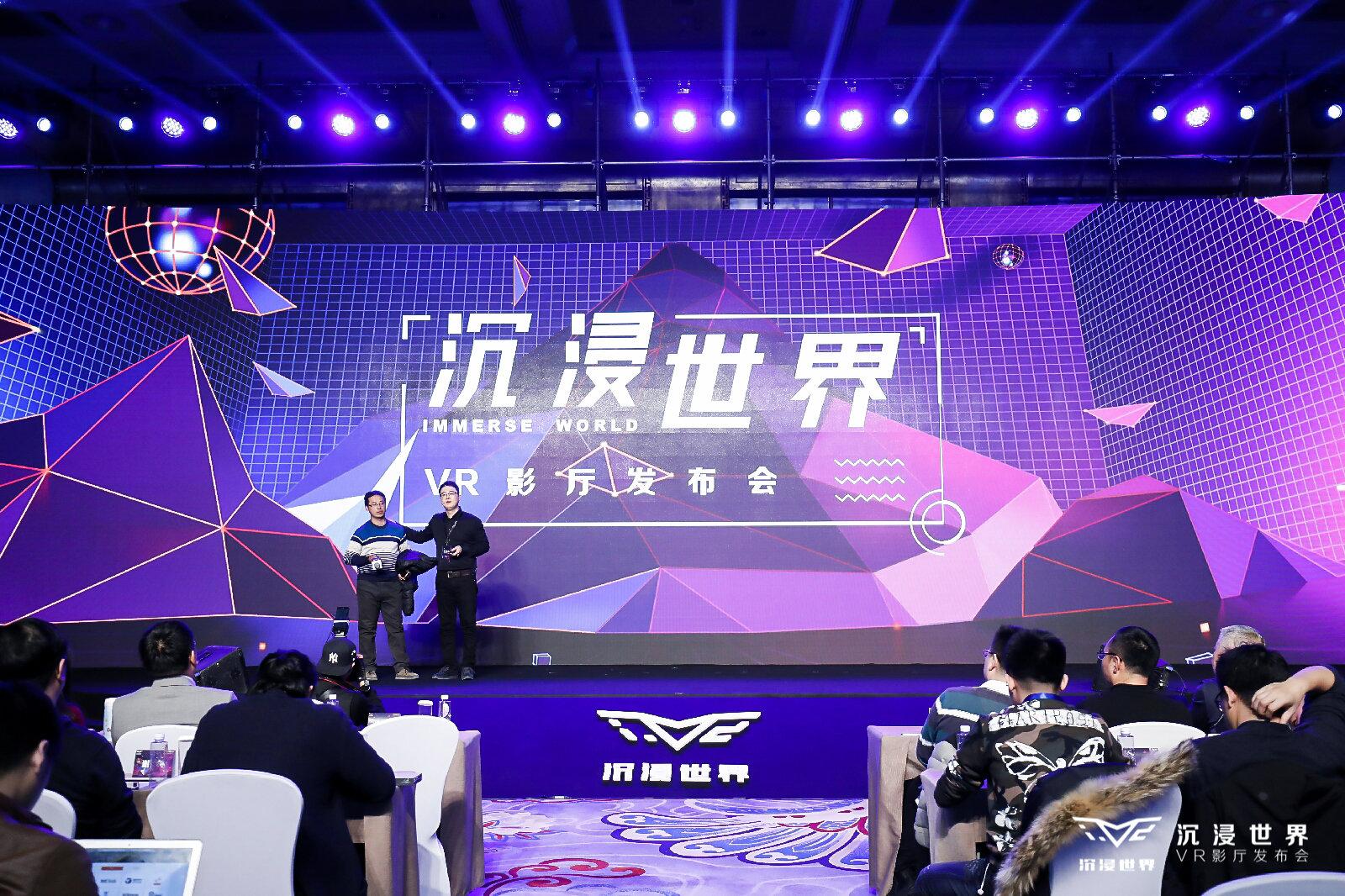 融资2000万,梁家辉,刘嘉玲主演电影VR版明年将上线这家VR影院 | 专访