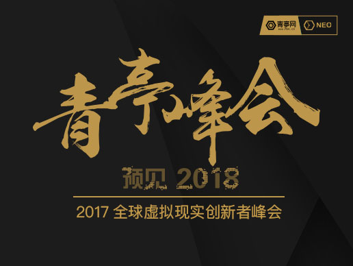 重磅 | 2017青亭VR/AR产业年度盛典即将开启