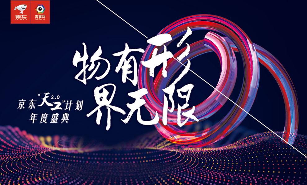 青亭网牵手京东,京东天工计划年度盛典12月19日开幕!