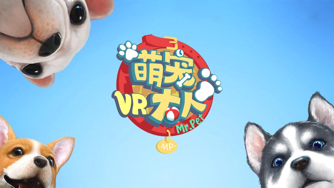 丁磊养猪算什么?爱奇艺上线《萌宠大人VR》,带你玩起「云养狗」