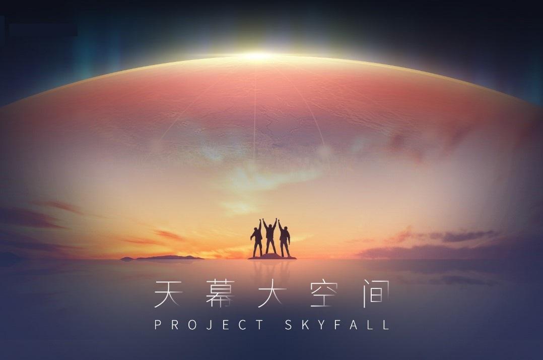 """布局全球市场,大朋VR发布Project Skyfall""""天幕""""大空间系统"""