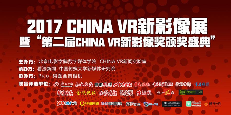 2017第二届CHINA VR新影像奖颁发 年度最强VR影视作品出炉