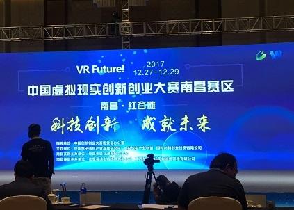 中国虚拟现实创新创业大赛南昌赛区获奖名单出炉