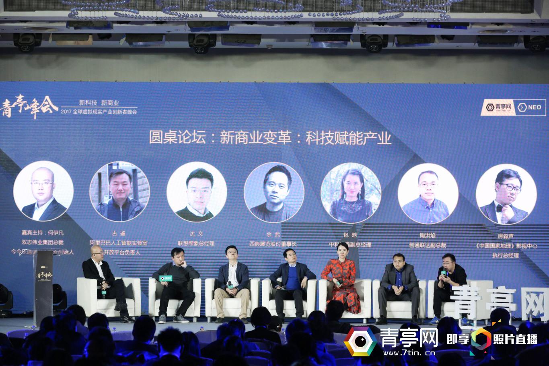 圆桌 | 新商业变革,看这六位大咖如何谈科技赋能产业?