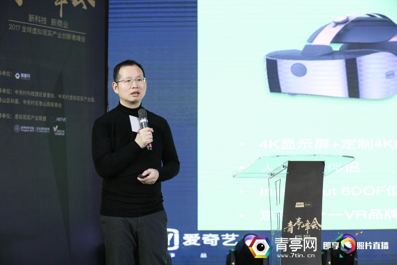 爱奇艺智能科技CEO熊文:用视频破局VR市场