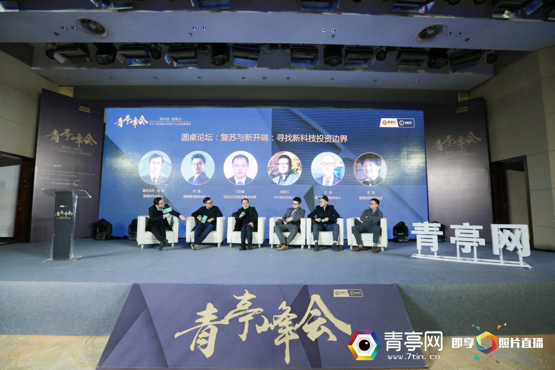 圆桌 | 复苏与新开端:寻找新科技投资边界