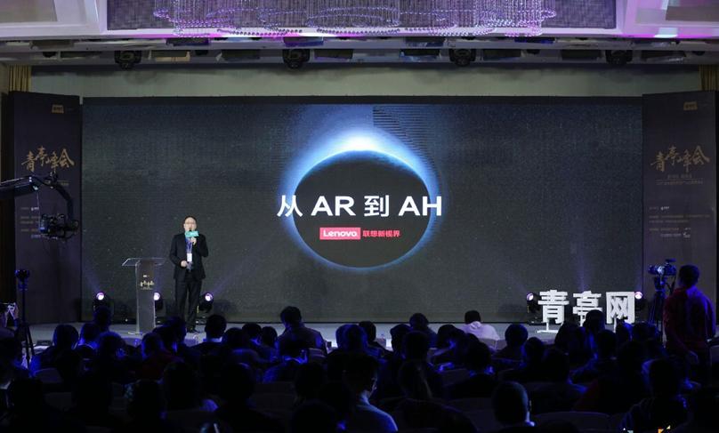 联想新视界CEO白欲立:从AR到AH,未来全面聚焦智能解决方案
