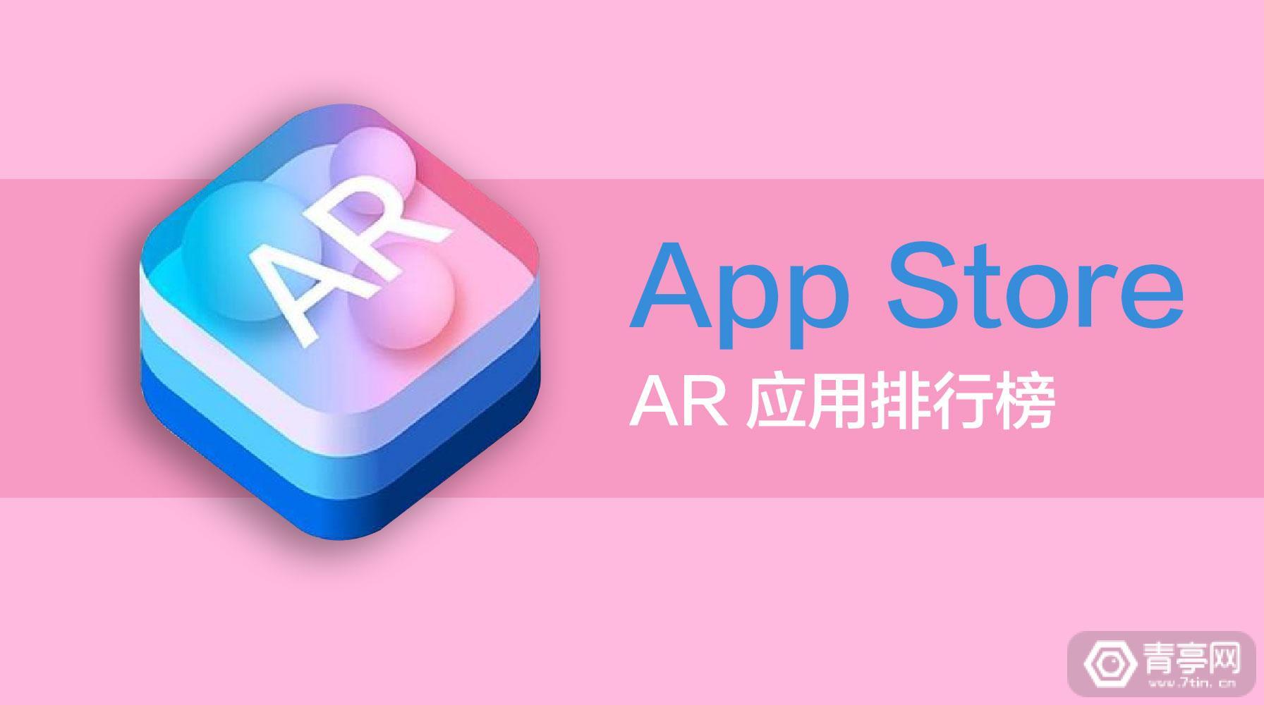iOS AR应用排行榜:美区两款新软件上榜,美国人用AR软件学英语?