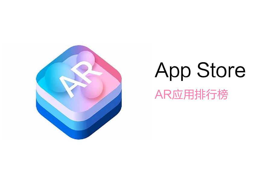 iOS AR应用排行榜:新应用乏力,难道大家都忙着回家过年?