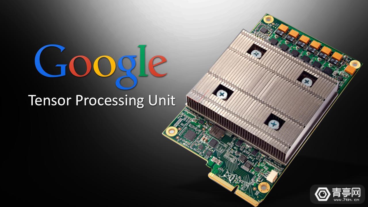 谷歌开放TPU!与Tensorflow软硬联合,或将占独家地势