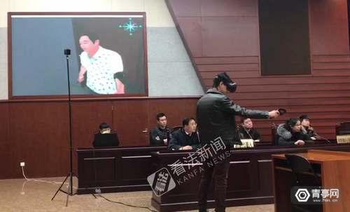 北京市检察院第一分院研发新系统:系全国庭审首次用VR示证