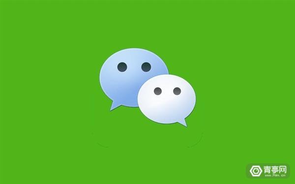 马化腾:微信全球月活用户突破10亿