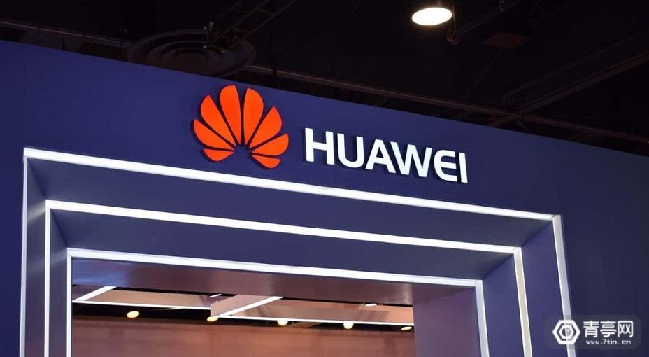 华为申请区块链技术专利,旨在保护数字知识产权