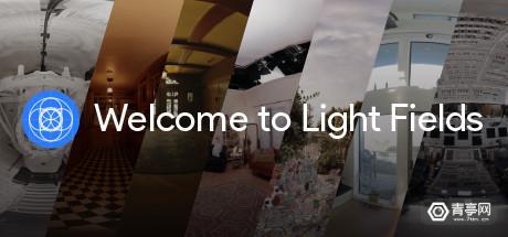 谷歌发布Welcome to Light Fields,带领大家体验光场技术
