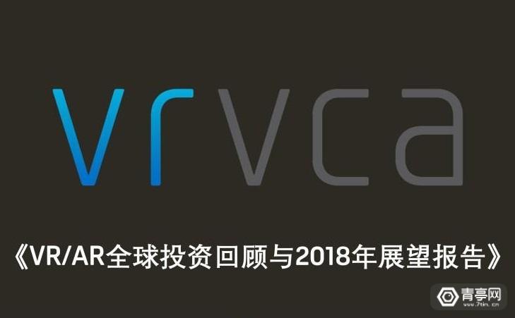 重磅 | VR/AR全球投资回顾与2018年展望报告