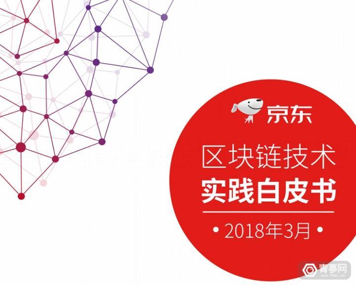 京东发布区块链白皮书,揭露内部、行业发展现状和方向