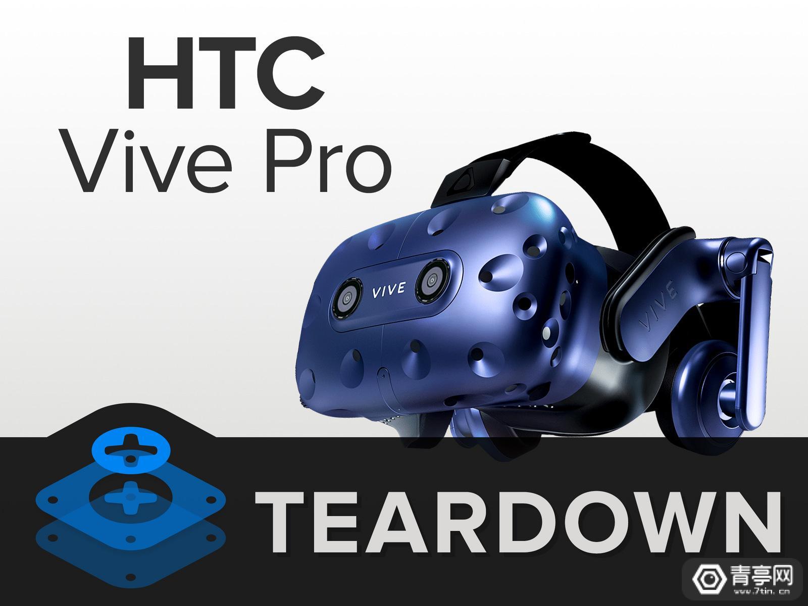 HTC Vive Pro最全拆解报告,了解一下~